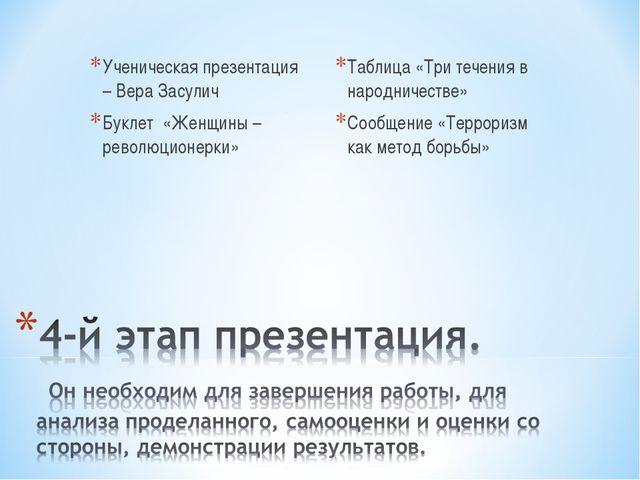 Ученическая презентация – Вера Засулич Буклет «Женщины – революционерки» Табл...
