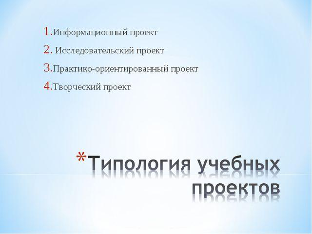Информационный проект Исследовательский проект Практико-ориентированный проек...