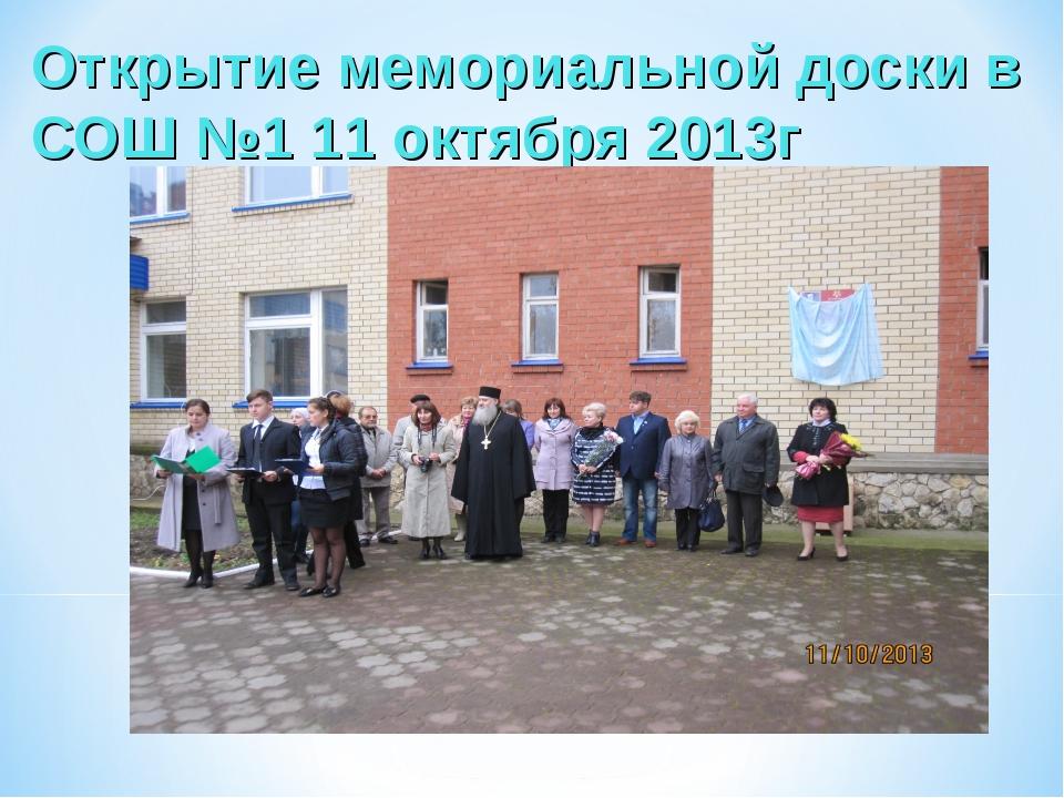 Открытие мемориальной доски в СОШ №1 11 октября 2013г