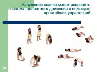 * Нарушение осанки может исправить система целостного движения с помощью прос