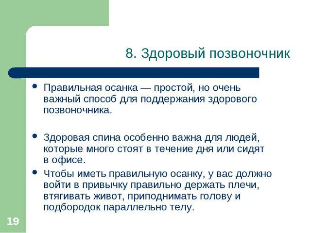 * 8. Здоровый позвоночник Правильная осанка — простой, но очень важный способ...