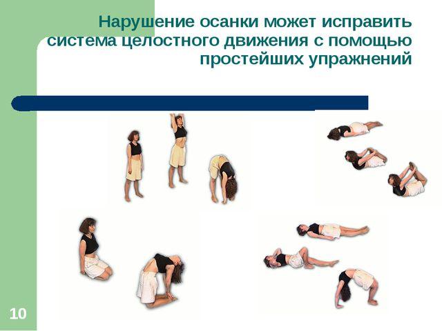 * Нарушение осанки может исправить система целостного движения с помощью прос...