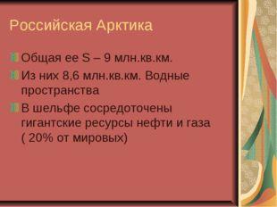 Российская Арктика Общая ее S – 9 млн.кв.км. Из них 8,6 млн.кв.км. Водные про