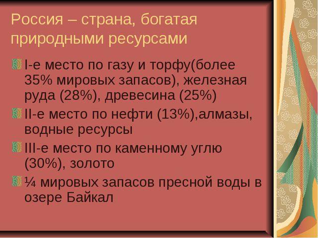 Россия – страна, богатая природными ресурсами I-е место по газу и торфу(более...
