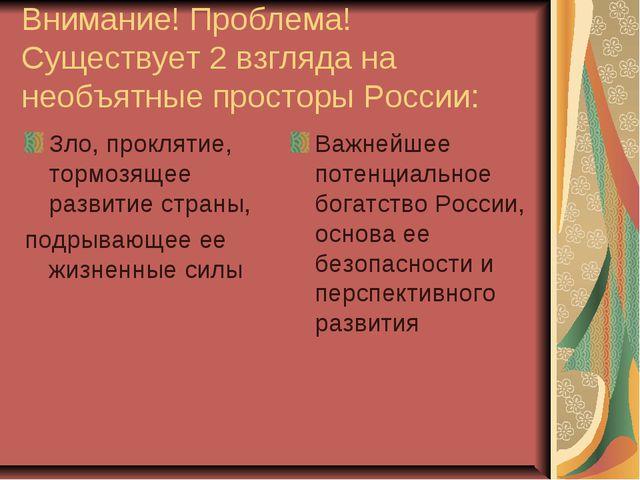 Внимание! Проблема! Существует 2 взгляда на необъятные просторы России: Зло,...