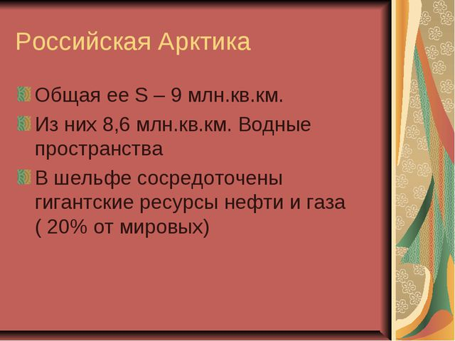 Российская Арктика Общая ее S – 9 млн.кв.км. Из них 8,6 млн.кв.км. Водные про...