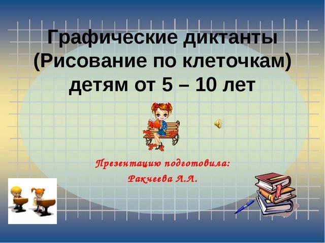Графические диктанты (Рисование по клеточкам) детям от 5 – 10 лет Презентацию...