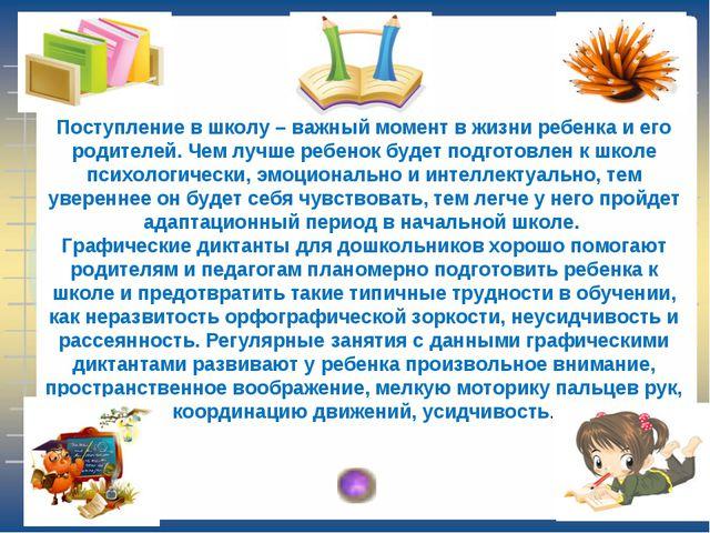 Поступление в школу – важный момент в жизни ребенка и его родителей. Чем лучш...