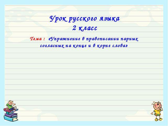 Урок русского языка 2 класс Тема : «Упражнение в правописании парных согласны...