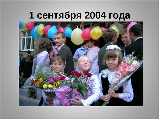 1 сентября 2004 года