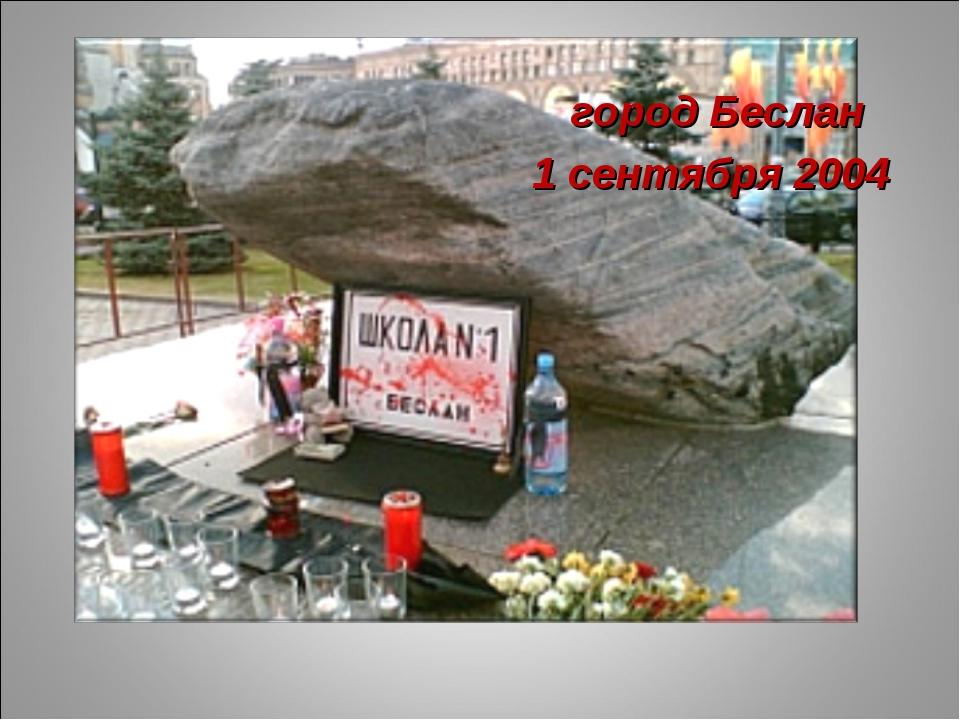 город Беслан 1 сентября 2004