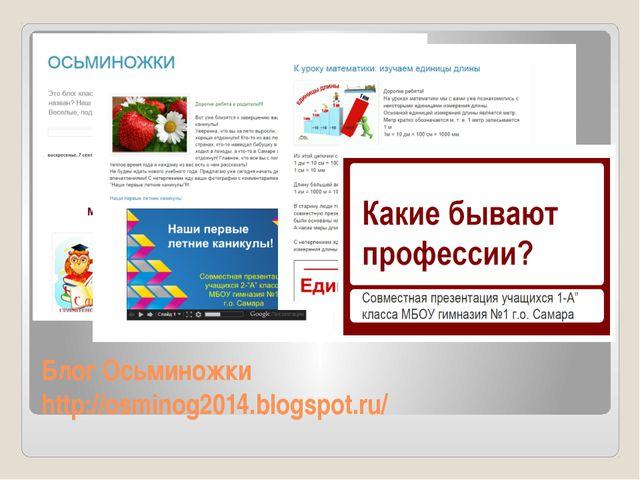 Блог Осьминожки http://osminog2014.blogspot.ru/