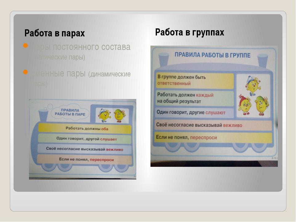 Работа в парах Работа в группах пары постоянного состава (статические пары)...