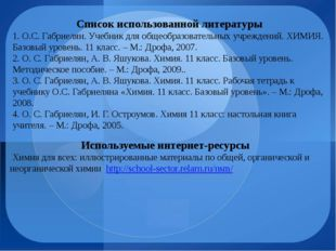 Список использованной литературы 1. О.С. Габриелян. Учебник для общеобразоват