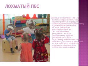 Один из детей изображает «пса» ; он ложится на коврик на живот, голову кладе