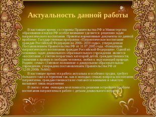 Актуальность данной работы В настоящее время, со стороны Правительства РФ и М