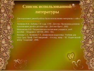 Список использованной литературы Для подготовки данной работы были использова