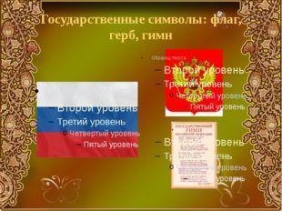 Государственные символы: флаг, герб, гимн