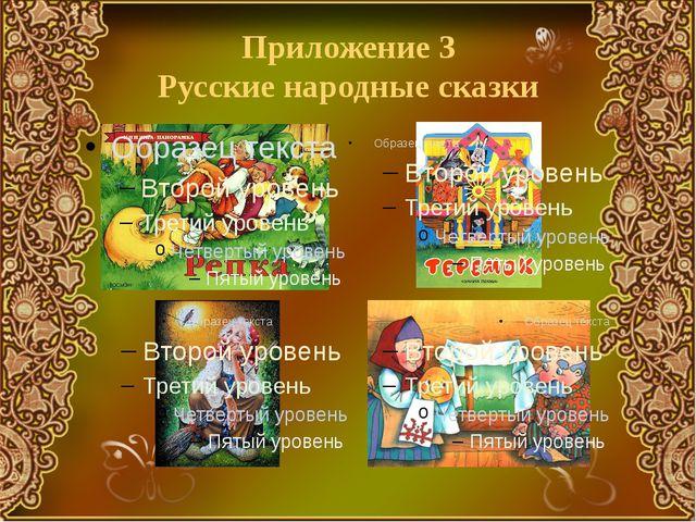 Приложение 3 Русские народные сказки