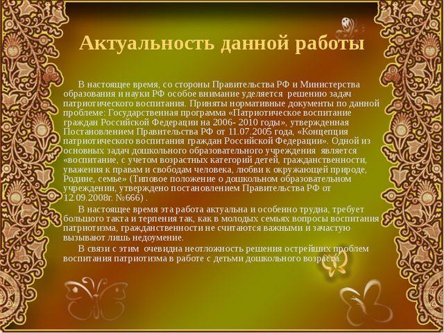 Актуальность данной работы В настоящее время, со стороны Правительства РФ и М...