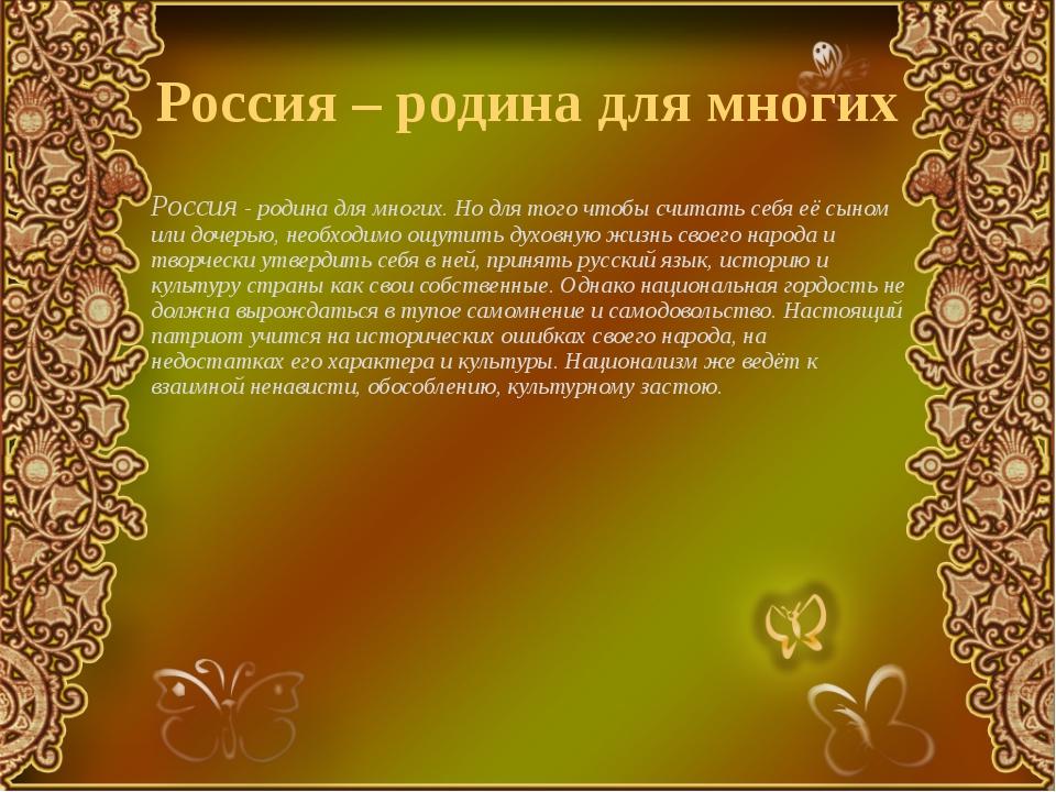 Россия – родина для многих Россия - родина для многих. Но для того чтобы счит...