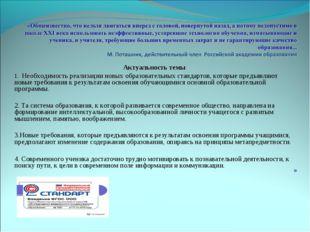 Актуальность темы 1. Необходимость реализации новых образовательных стандарто