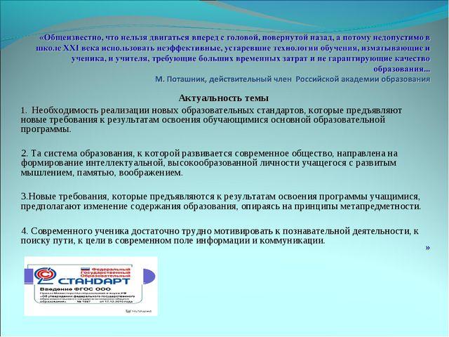 Актуальность темы 1. Необходимость реализации новых образовательных стандарто...