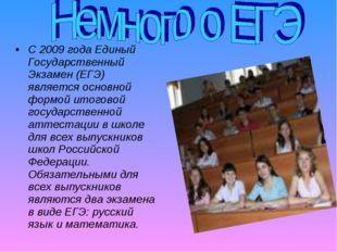 С 2009 года Единый Государственный Экзамен (ЕГЭ) является основной формой ито