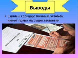 Единый государственный экзамен имеет право на существование Выводы