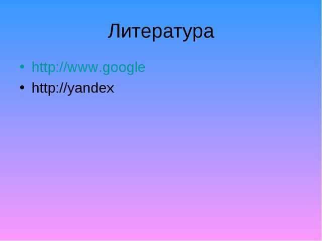 Литература http://www.google http://yandex