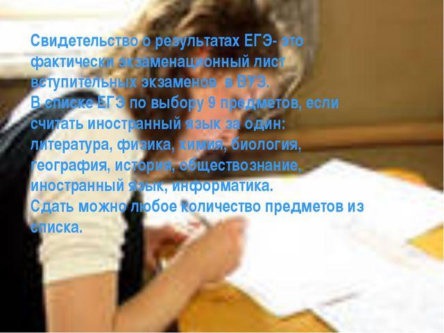 Свидетельство о результатах ЕГЭ- это фактически экзаменационный лист вступите...