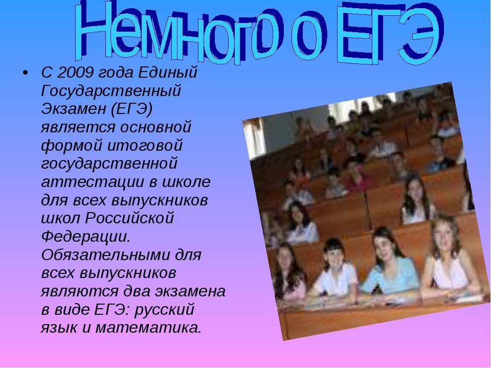 С 2009 года Единый Государственный Экзамен (ЕГЭ) является основной формой ито...