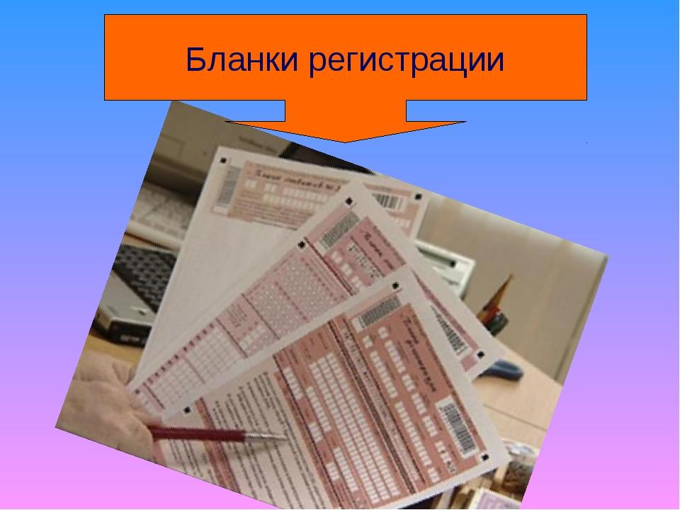 Бланки регистрации