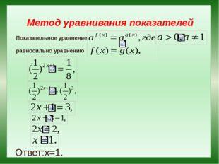 Метод уравнивания показателей Показательное уравнение равносильно уравнению