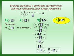 Решите уравнение и укажите промежуток, которому принадлежит корень уравнения