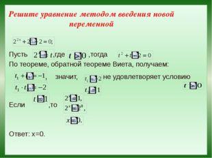 Решите уравнение методом введения новой переменной Пусть ,где ,тогда По теор