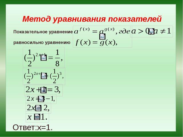Метод уравнивания показателей Показательное уравнение равносильно уравнению...