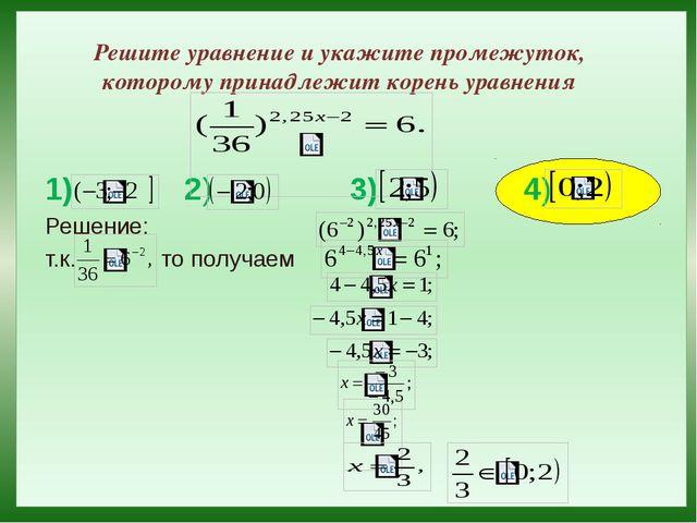 Решите уравнение и укажите промежуток, которому принадлежит корень уравнения...