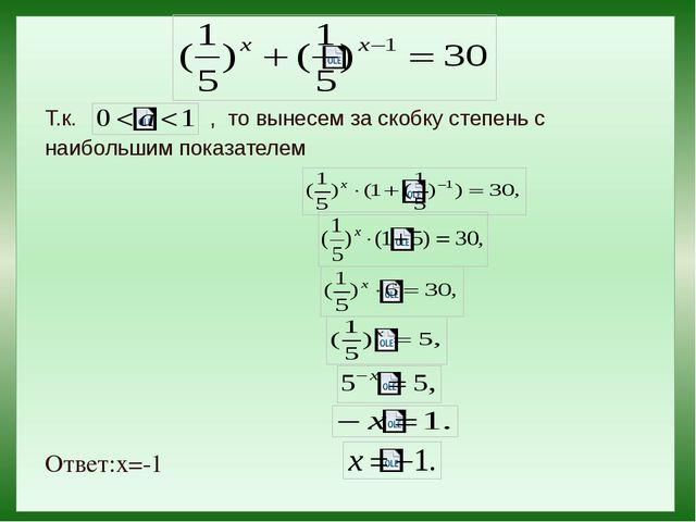 Т.к. , то вынесем за скобку степень с наибольшим показателем Ответ:х=-1