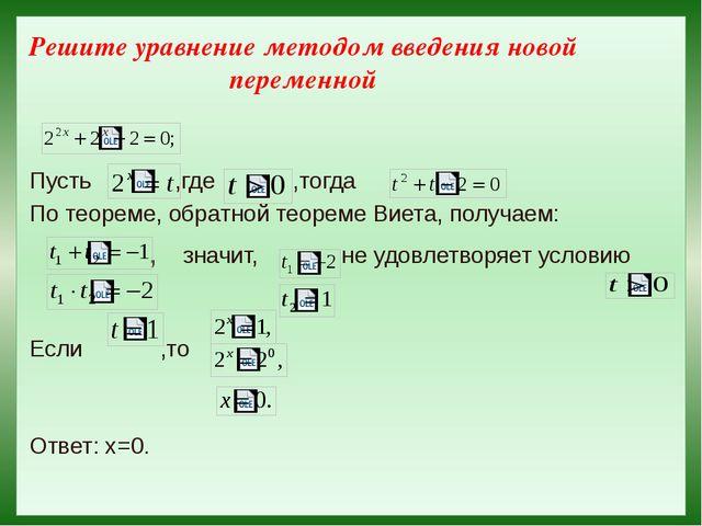 Решите уравнение методом введения новой переменной Пусть ,где ,тогда По теор...