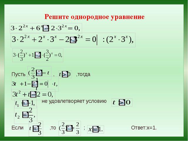 Решите однородное уравнение Пусть , ,тогда не удовлетворяет условию Если ,то...