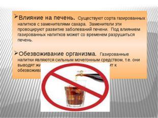 Влияние на печень. Существуют сорта газированных напитков с заменителями саха