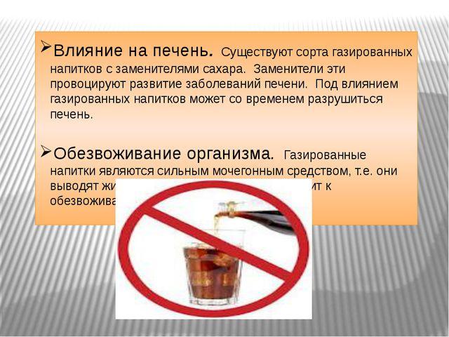 Влияние на печень. Существуют сорта газированных напитков с заменителями саха...