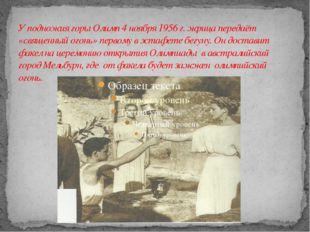У подножия горы Олимп 4 ноября 1956 г. жрица передаёт «священный огонь» перво