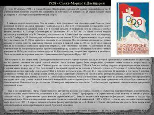 1928 - Санкт-Морице (Швейцария) С 11 по 19 февраля 1928 г. в Санкт-Морице (Шв