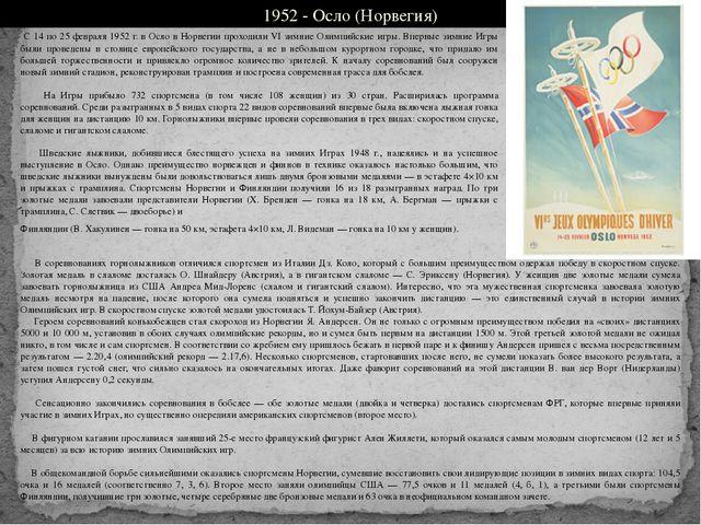 1952 - Осло (Норвегия) С 14 по 25 февраля 1952 г. в Осло в Норвегии проходили...