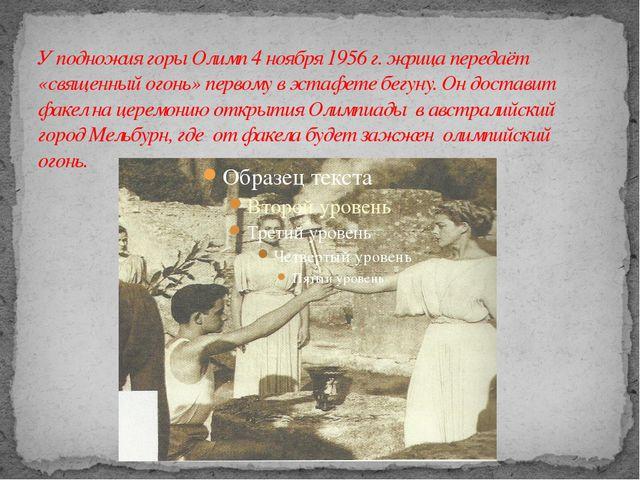 У подножия горы Олимп 4 ноября 1956 г. жрица передаёт «священный огонь» перво...