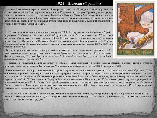 1924 – Шамони (Франция) I зимние Олимпийские игры состоялись 25 января — 4 фе...