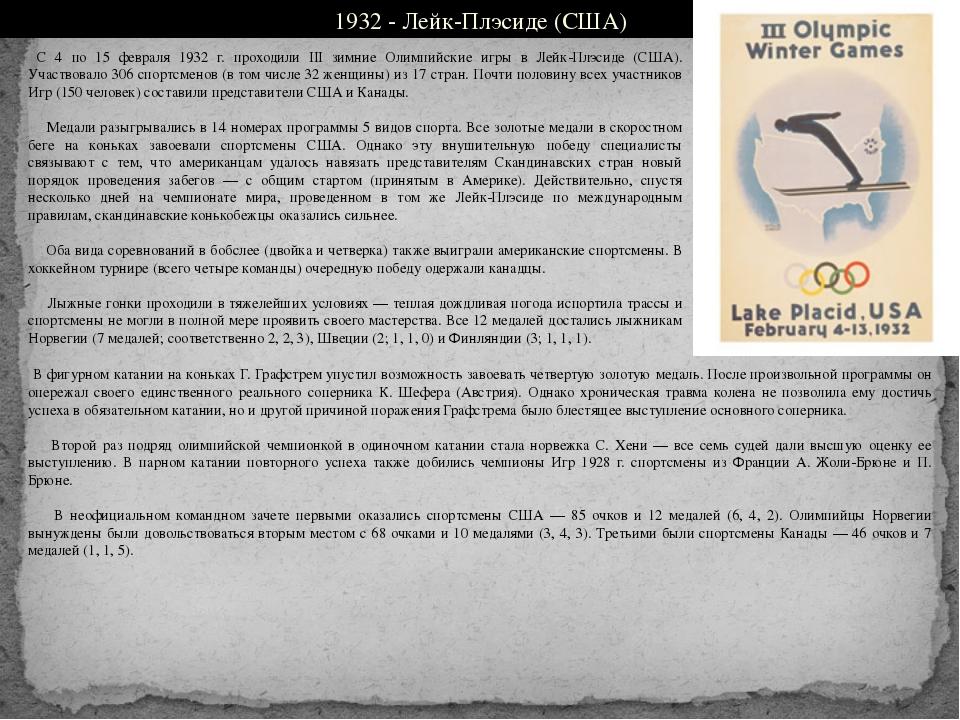 1932 - Лейк-Плэсиде (США) С 4 по 15 февраля 1932 г. проходили III зимние Олим...