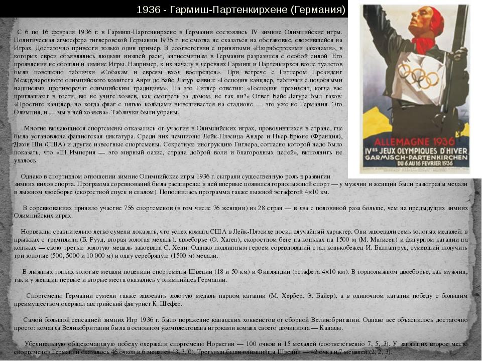 1936 - Гармиш-Партенкирхене (Германия) С 6 по 16 февраля 1936 г. в Гармиш-Пар...